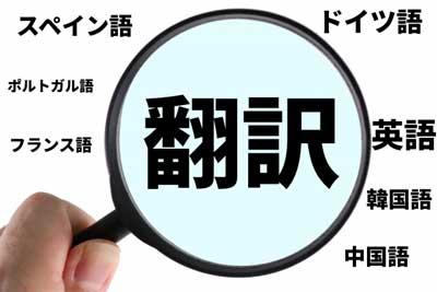 翻訳の仕事探し